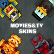 电影皮肤 - 我的世界网络沙盒游戏皮肤修改器 1