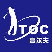 TOC高尔夫 1.18