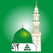 穆斯林祈祷 - 祈祷时间,唤礼,朝拜,古兰经,斋月 1.2