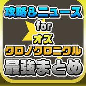 OZCC攻略ニュースまとめ for オズクロノクロニクル(OZ Chrono Chronicle)【オズクロ】