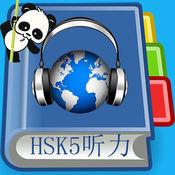HSK5 Listening ...