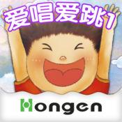 爱唱爱跳•洪恩音乐舞蹈1 1.0.1