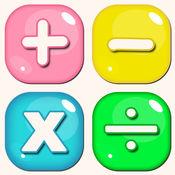 很酷的数学游戏...