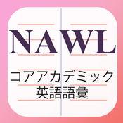 NAWL Builder 日本語版 1.1