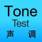 Laokang® Tone Test   老康®考你声调 2.1