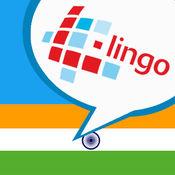 L-Lingo 学习印地语 5.8