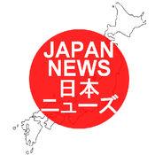 JPNews (日本ニュース) 1.2
