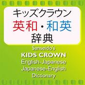 KIDS CROWN 英日日英辞典