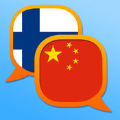 芬兰中国简体字典