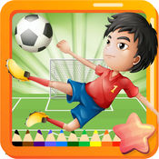 足球图画书 - 绘画足球网页体育游戏为孩子 1