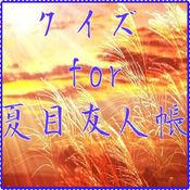For 夏目友人帳