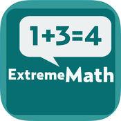 至尊数学是真是假:加减益智免费游戏 1