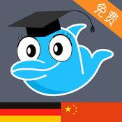 学习德语 - 免费 5.3