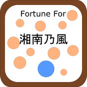 Fortune for 湘南乃風