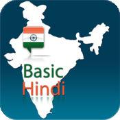 印地文 入门 1.2