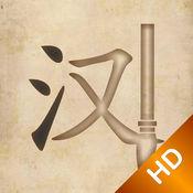 汉字书写训练HD 1.1
