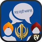 了解旁遮普语 1.1