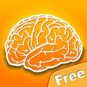 Brain Trainer 2 Free - 游戏对大脑的发育:记忆,感知,反应和其它知识产权的能力