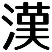 KAKITORI - 常用漢字2136字の書き取りができる! 1