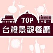 TOP台灣景觀餐廳 7.390631