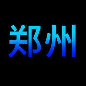郑州历史 1