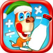 牛奶追捕: 免费的数学游戏,为孩子们学习乘法,除法,加法和