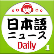日语新闻听力-(每日更新)