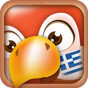 学希腊文 - 常用希腊语会话短句及生字 7.4