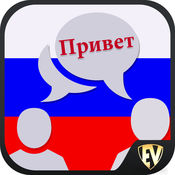 学俄语 1.2