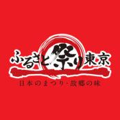 2017东京故乡节 1