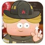 勇敢的消防员HD-儿童启蒙教育早教益智游戏 1.5
