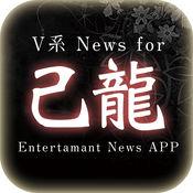 V系ニュース for 己龍(きりゅう) ~無料で使えるアーティス