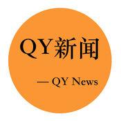 QY新闻 1.4