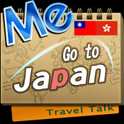 Travel Talk: 日本旅遊一指通 1.2