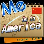 Travel Talk: 美国旅游一指通 1