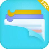 办公文件管理夹专业版,超级文档阅读器