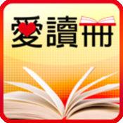 MyUB愛讀冊二手教科書