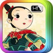 花木兰 - 动画故事书 iBigToy 19.1