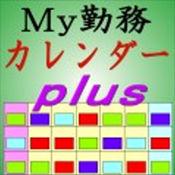 My勤務カレンダーplus 2.0.6