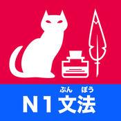 日语N1语法题集-快速提升日语语法 1.2.1