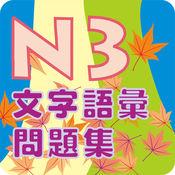 N3 文字語彙問題集 2.2
