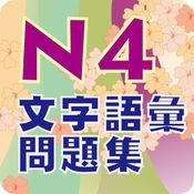 N4 文字語彙問題集 2.1
