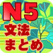 N5 文法のまとめ