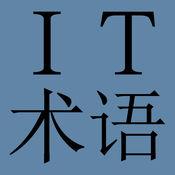 汉英IT术语词典 1.2