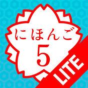 日语5 Lite (JLPT N1) 1.2.0