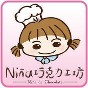NINA巧克力熱情觸動