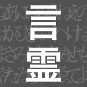 Kotodama  -言霊- 2.0.2