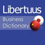 Libertuus商务词...