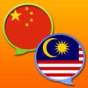 Kamus Melayu Cina 马来 中文 字典 2.0.46