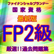 FP2級ファイナンシャルプランナー最新版過去問題集全解説